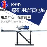 KHYD-75型礦用隔爆岩石鑽機 三相電井下探礦探水探瓦斯鑽機