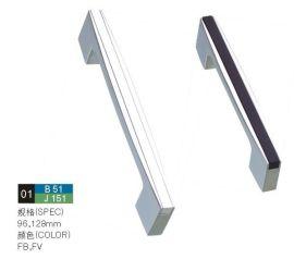 锌合金拉手(B51)
