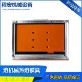 廠家直銷熱熔模具 熔機械熱熔模具可定製機加工