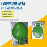 東莞廠家直銷葉子超聲模可定製加工超聲波模具開模