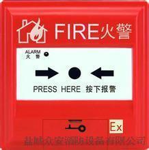 海湾J-SAF-GST9211(Ex)本安防爆手动火灾报警按钮