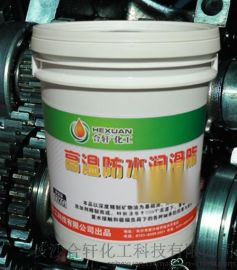 保定高温防水润滑脂/耐水蒸气润滑脂 不乳化