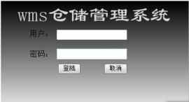 【聚知行软件】WMS仓储管理系统开发