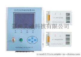 LFP-7800型SF6气体泄漏监控报 系统