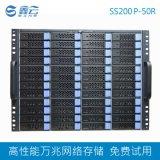 鑫雲SS200P-50R高性能萬兆網路存儲 磁碟陣列存儲