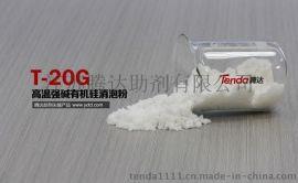 T-20G高温强碱有机硅消泡粉