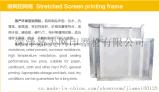 服装布片跑台印花专用手动丝印铝网框各尺寸定制,欢迎来电
