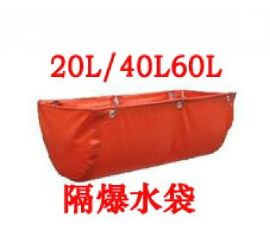 太原60L隔爆水袋价格40L隔爆水袋价格