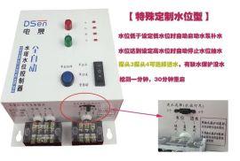 水位控制器电晟新款包邮全自动水泵控制器
