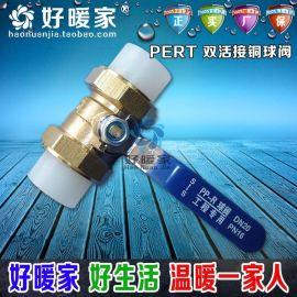 好暖家PERT球阀 温控阀 截止阀 外牙内牙球阀钢芯铜芯球阀