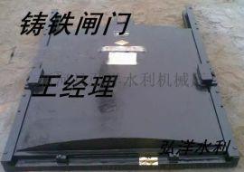 现货供应扬中单向挡水1.2米*1.2米铸铁闸门