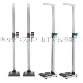 HLZ-62身高体重脂肪智能测量仪