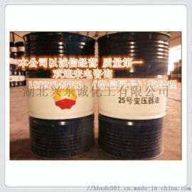 25号变压器油湖北武汉生产厂家
