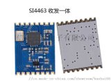 SI4463無線模組 遠距離2000米 收發兩用