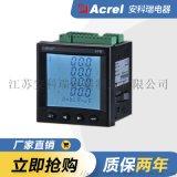 安科瑞 APM810多功能谐波表 测量谐波