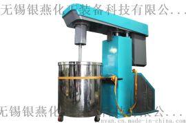 汽车油漆高速强力液压升降分散机