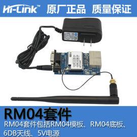 HLK-RM04智能家居wifi模块(开发套件) 嵌入式串口以太网转WIFI无线路由模块