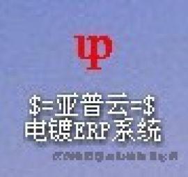 亞普雲電鍍軟件領航(PC普及版)