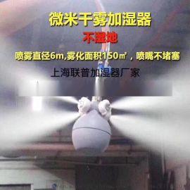 工业加湿器--上海联普厂家批发