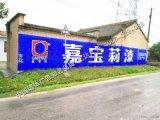 金昌喷绘墙体广告制作公司