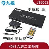 HDMI2.06進2出支持4K*2K視頻矩陣相容HDMI1.4