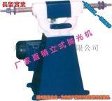 批發CS-006小型砂帶機