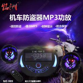 MZEQ -989 摩托车车载音响防盗报警器MP3播放器带时钟改装喇叭
