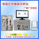 供應螺母材料碳硫分析儀 南京明睿MR-CS992型