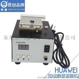 华唯厂家直销HW-373S数显自动送锡机