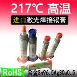 华茂翔WL680高温无铅无卤环保激光焊接锡膏,Sn96.5Ag3Cu0.5