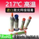 華茂翔WL680高溫無鉛無滷環保鐳射焊接錫膏,Sn96.5Ag3Cu0.5