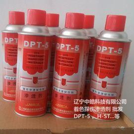 沈阳专卖店 新美达dpt-5着色探伤剂