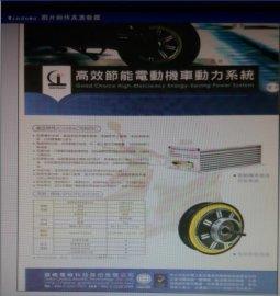 高效节能电动机车电力系统