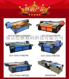 江苏厂家直销手机壳印花万能打印机