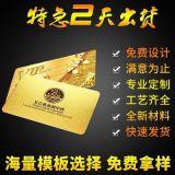 華海廠家供應特急2天出貨IC卡ID卡PVC卡CPU卡印刷卡人像卡金屬卡可視卡透明卡貴賓卡停車卡