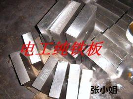 广东DT4E电工纯铁深圳DT4E纯铁板