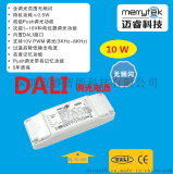 LED灯具DALI驱动电源新品10W全程无频闪调光驱动电源ML10C-PDV