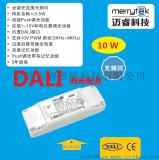 LED燈具DALI驅動電源新品10W全程無頻閃調光碟機動電源ML10C-PDV