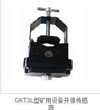 山西厂家直销陕西西腾GKT3L型矿用设备开停传感器