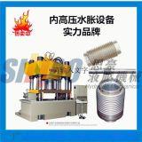廣東廠家生產波紋管內高壓水漲成型液壓機