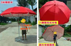文山广告太阳伞、文山印字大伞厂、专业太阳伞20年
