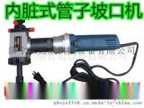 天然气管道28型内涨式管道坡口机