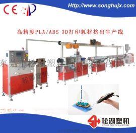 3D打印耗材生产线、PLA/ABS 3D打印塑胶条挤出机