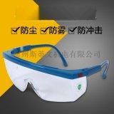 3M1711防护眼镜 防酸碱防尘防风防冲击 防紫外线 安全骑行护目镜
