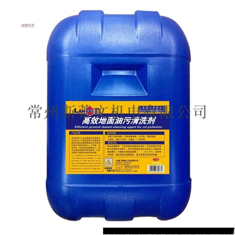 工业地面油污清洗剂 车间地面油污清洗 1GAL桶装 饭店