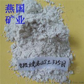 供应燕国325目 橡胶塑料用优质煅烧高岭土