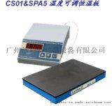 澳大利亚Cryologic 恒温板SPA5
