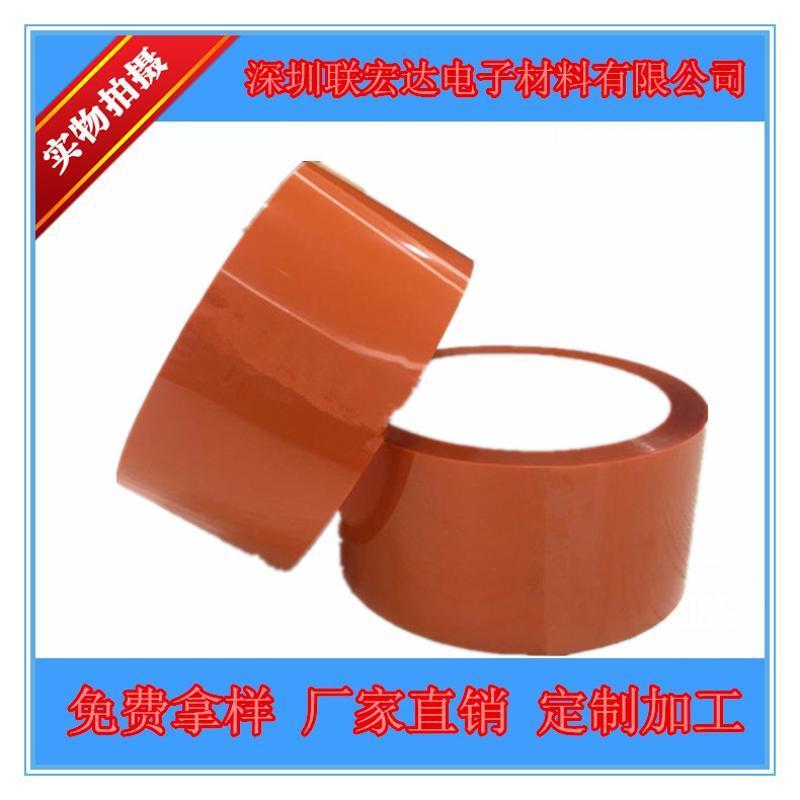 橙色PET硅胶带 耐高温电气绝缘聚酯薄膜
