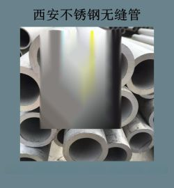 甘肃不锈钢管304不锈钢管316不锈钢管310不锈钢管厂家直销