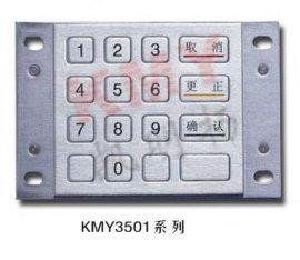 金属加密键盘-3501A